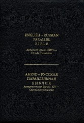 English/Russian Parallel Bibles (Full Size) - bonded-leather - black-with-gilded-edges - indexcream-paper - no-zipper