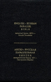 English-Russian Parallel Bible-Bounded leather  black  (Standard Format) With Thunb Index.