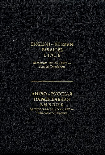 English-Russian Parallel Bible (Standard Format)