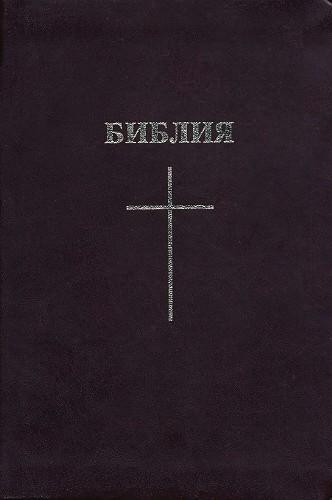 Компактная Библия