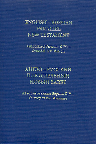 English/Russian New Testament