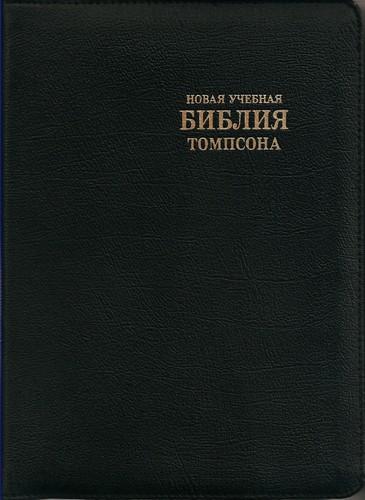 New Thompson Study Bibles - leather - black - index - no-zipper