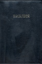 Scofield Bible Large Print - leather - gilded
