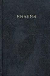 Scofield Bibles (Large Print) - hardback - white