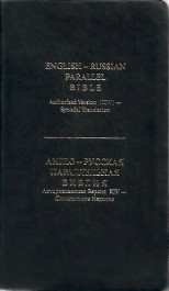 English/Russian Parallel Bible - black - gilded - no-zipper