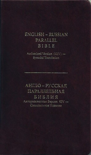 Compact English/Russian Parallel Bible - burgundy - gilded - no-zipper