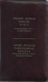 English/Russian Parallel Bible - burgundy - gilded - zipper