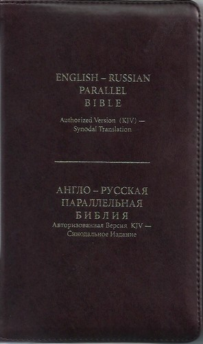Compact English/Russian Parallel Bible - burgundy - gilded - zipper