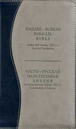 English/Russian Parallel Bible - navy-blue-and-grey - silver - zipper