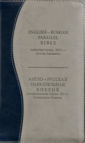 Compact English/Russian Parallel Bible - navy-blue-and-grey - silver - zipper
