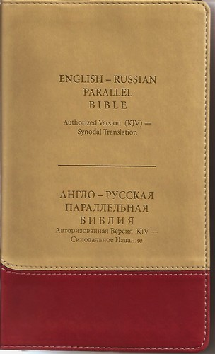 Compact English/Russian Parallel Bible - tan-and-cherry - gilded - no-zipper