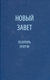 Russian New Testament with Psalms & Proverbs