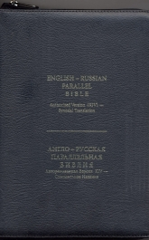English-Russian Parallel Bible- Genuine leather ZIPPER-With Thunb Index