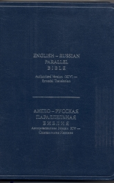 English-Russian Parallel Bible-Bounded leather  Navy blue-With Thunb Index