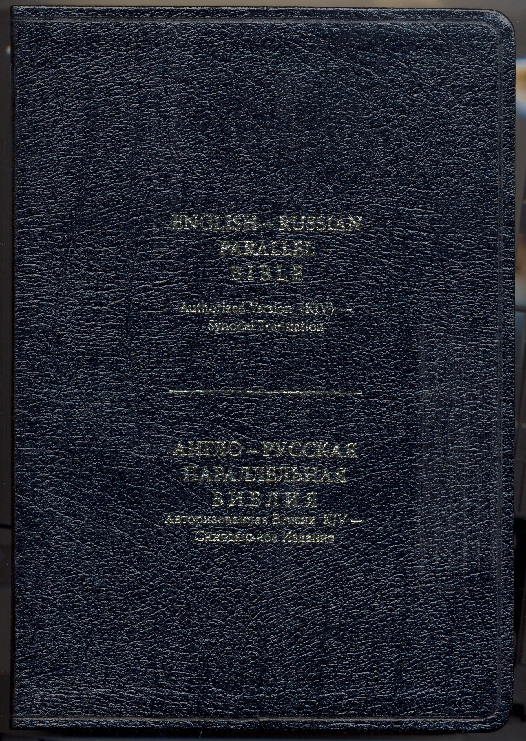 English-Russian Parallel Bible- Genuine leather - No Thunb Index