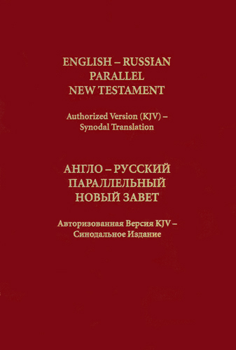 English-Russian New Testament