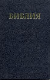 """Bible Large print (10.5 point) (6.1x8.9"""")"""