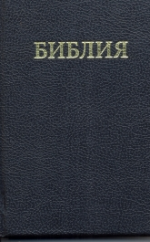 """Bibles Small Print (7 point)  (3.8x5.6"""")"""