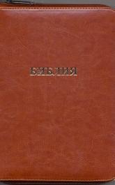 Compact Bible Form (5 x 7) brow imitation leather