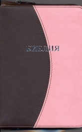 Compact Bible Form (5 x 7) Dark chocolate and pink
