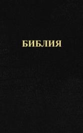 Большая Библия